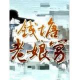 浙江民生休闲频道-《钱塘老娘舅》