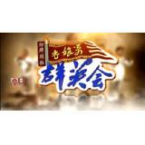 浙江民生休闲频道-《老娘舅群英会》
