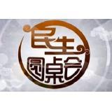 浙江民生休闲频道-《民生圆桌会》