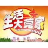 东莞电视公共频道-《生活大莞家》