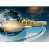 大连财经频道-《直播东北亚》