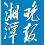 湘潭晚报-普通版彩色1/4版-(广告...
