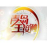 青岛休闲资讯频道-《青岛全接触》