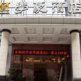 重庆学豪酒店