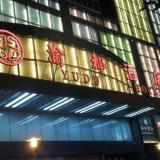 重庆渝都大酒店