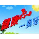 青岛青少旅游频道-《健康一身轻》