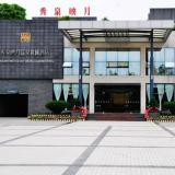 重庆秀泉映月温泉花园酒店