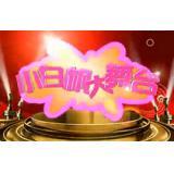青岛青少旅游频道-《小白帆大舞台》