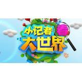 青岛青少旅游频道-《小记者大世界》