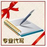 撰稿稿件-专业编辑写稿