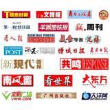 广州报纸媒体邀请