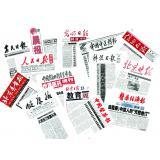 上海报纸媒体邀请