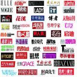 上海杂志媒体邀请