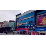 永泰站生活广场广告位A1