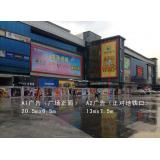 永泰站生活广场广告位A2