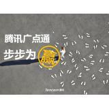 腾讯广点通广告投放平台,做广告就找传...