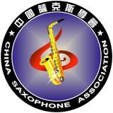 中国萨克斯学会第一次全国代表大会赞助...