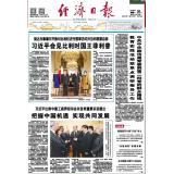 经济日报-周一至周五发行-普通版半版...