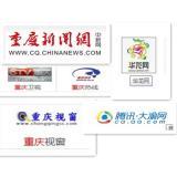 重庆网络媒体邀请