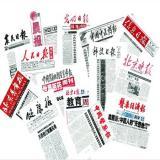 杭州报纸媒体邀请