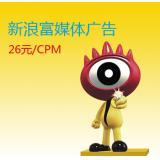 26元/cpm 投放新浪富媒体广告