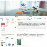 新京旅游周刊