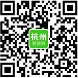 杭州爱旅游