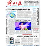 解放日报-3~16叠彩色半版-(广告刊例价工作日-7折优惠)
