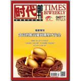 《时代邮刊》杂志广告 新品登陆促销优惠