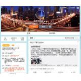 北京生活族