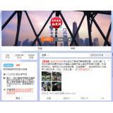 新民晚报新民网官方微博