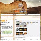 重庆生活旅游资讯