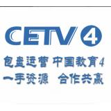 CETV4,中国教育电视台硬广投放