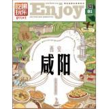 西安《吃喝玩乐》-月刊杂志