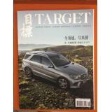 《TARGET》-月刊杂志