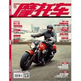 《摩托车》-月刊杂志