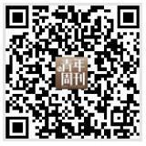 北京青年周刊 官方微信