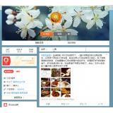 南京美食杂志