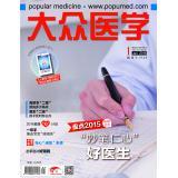 《大众医学》-月刊杂志