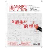 《商学院》-月刊杂志