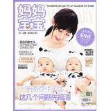 《妈妈宝宝》-月刊杂志