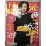 《上海服饰》-月刊杂志