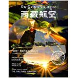 《西藏航空》-月刊杂志