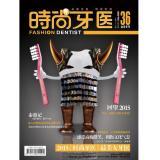 《时尚牙医》-季刊杂志