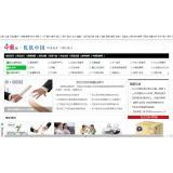 优讯中国 软文发布