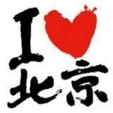 北京生活前沿